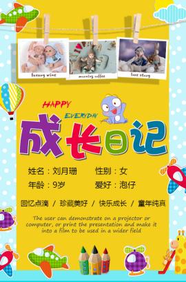 宝宝相册宝宝成长日记可爱卡通纪念册宝宝成长记录