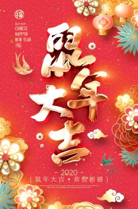 一镜到底鼠年企业个人春节祝福贺卡