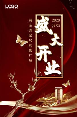 大气喜庆中国红企业店铺开业庆典感恩答谢晚宴邀请函
