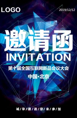 商务科技邀请函商务会议新品发布会会议会展