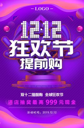 霓虹炫彩双十二狂欢节提前购家居家装活动促销宣传