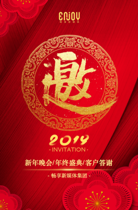 中国风红金高端大气年会年终盛典答谢会邀请函
