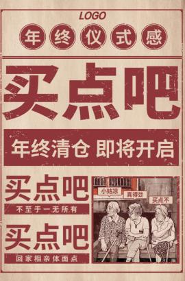 双十二年终清仓店铺宣传