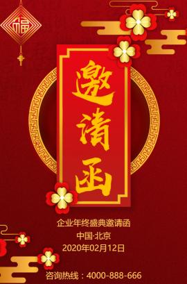 免费版大红企业年终盛典会议邀请函年会盛典邀请函