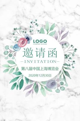 绿色小清新新品发布会企业活动邀请函