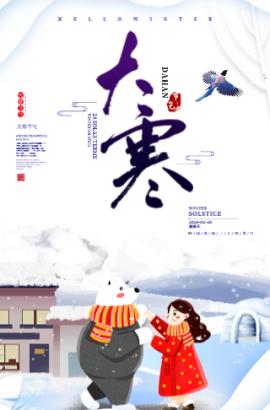中国传统二十四节气大寒个人相册分享