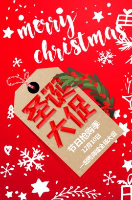 红色圣诞促销超市餐饮食品百货宣传广告