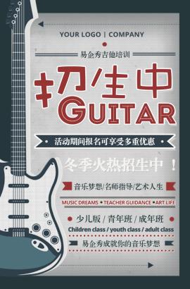 吉他音乐培训班兴趣班招生宣传