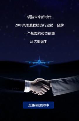大气蓝色企业宣传公司介绍项目招商宣传共赢未来