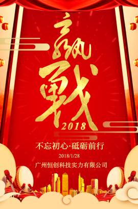 赢战2018红色年度盛典表彰大会年终大事记总结邀请函