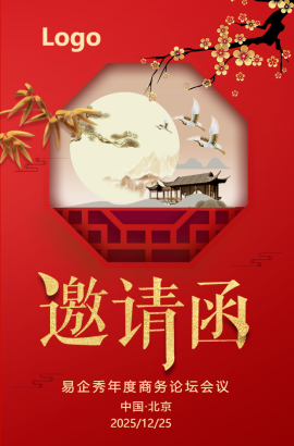 红色古典中国风会议邀请函