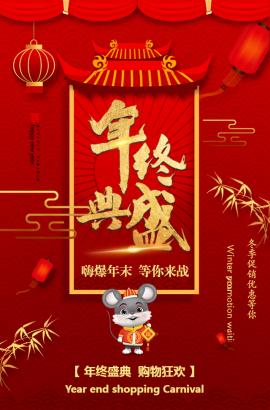 红色中国风年终盛典产品促销家居家具品牌宣传促销