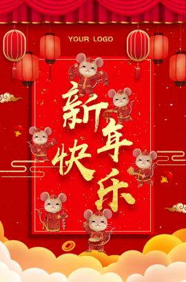 喜庆金红2020鼠年新年快乐元旦春节大年祝福贺卡通用