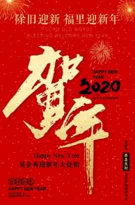 2020鼠年祝福新年祝福自媒体宣传