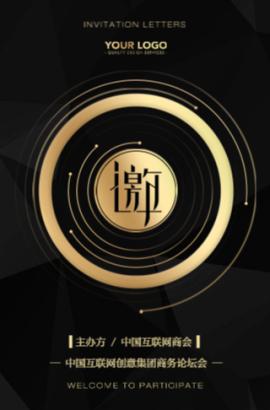 高端大气黑金商务展会年终盛典招商会年会会议邀请函