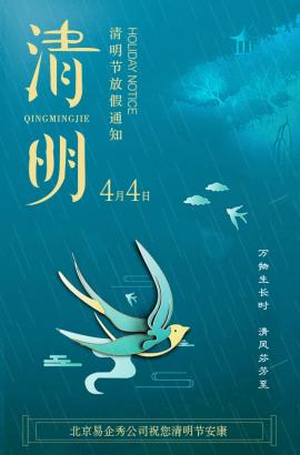 清新国风清明节放假通知企业清明节祝福自媒体宣传