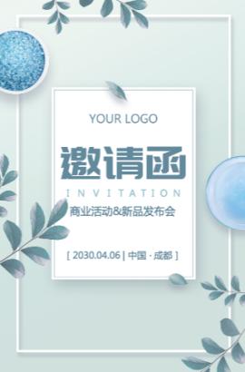 蓝绿色清爽小清新企业活动邀请函新品发布会夏季活动