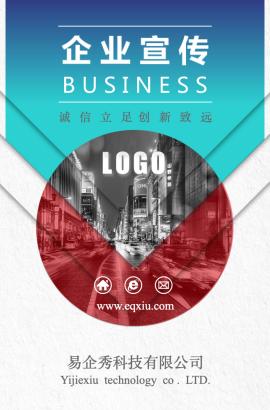 简约商务企业宣传 公司简介 招商加盟 品牌推广