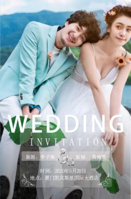 免费高端韩式唯美婚礼邀请函