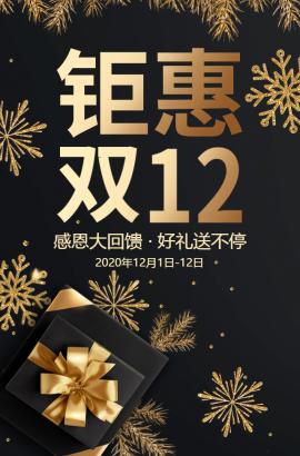 钜惠双十二活动促销双12店铺商品推广年终促销