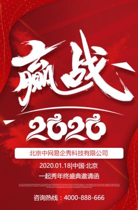 免费版赢战2020年企业年终盛典年终答谢会年会邀请函