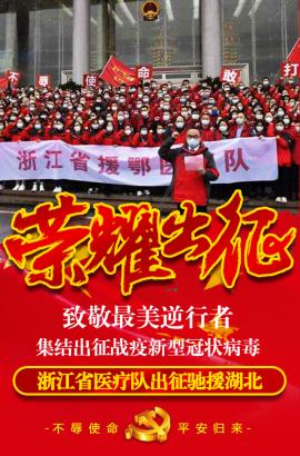 出征武汉迎战冠状病毒最美逆行者医护人员医疗队致敬