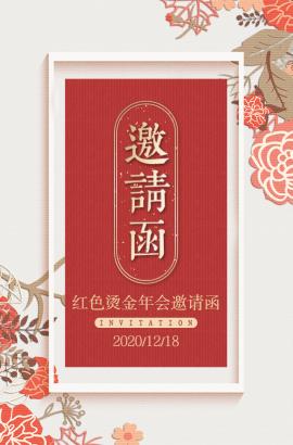 高端中国风红色烫金年会邀请函年终感恩客户答谢会