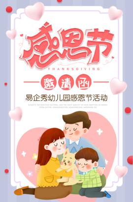 卡通感恩节幼儿园亲子活动邀请函感恩节祝福