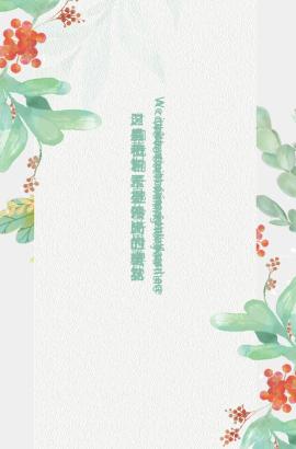 绿色小清新高端时尚展会新品发布会邀请函