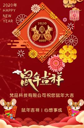 红金鼠年元旦新年祝福企业宣传节日祝福2020新年快乐