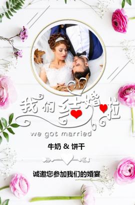 小清新婚礼活动邀请函请柬相册通用