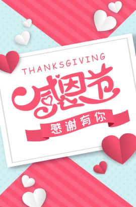 感恩节活动小清新风格