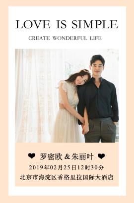 高端时尚唯美韩式婚礼邀请函时尚结婚请帖请柬