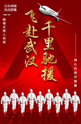 飞赴武汉千里驰援党员医护人员前赴武汉支援致敬点赞
