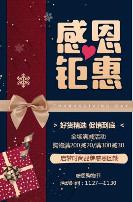 简约感恩节促销推广美妆美容感恩回馈促销