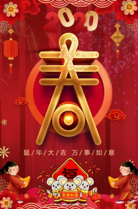 2020鼠年春节新年祝福企业宣传节日祝福新年快乐