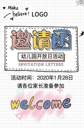 免费卡通幼儿园托管班亲子活动运动会开放日邀请函