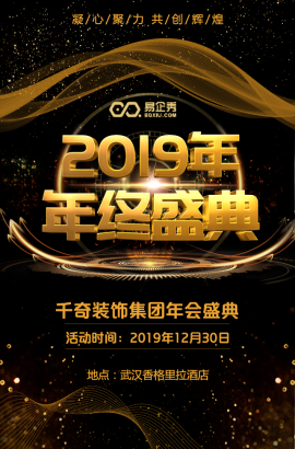 2019企业年会盛典