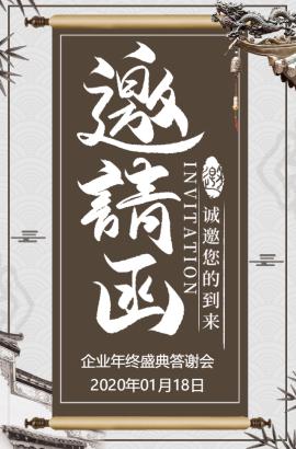 中国风企业VIP答谢会邀请函年度盛典年终盛典