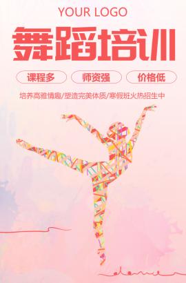 舞蹈班招生报名舞蹈培训班芭蕾舞拉丁舞民族爵士舞