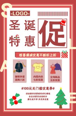 圣诞特惠商场活动促销宣传