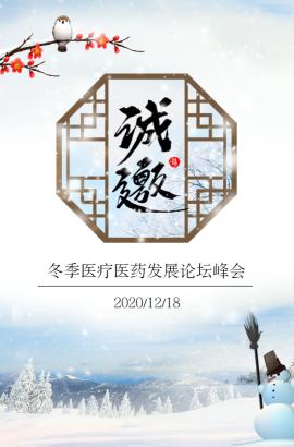 冬季医疗医药发展论坛峰会邀请函企业招商邀请函