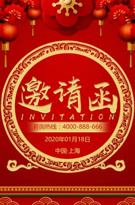 免费版大红风企业年终盛典邀请函年终答谢会邀请函