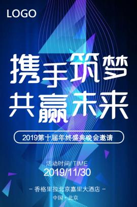 蓝色高端大气科技商务新品发布会议活动邀请函