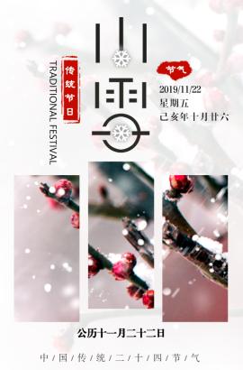 小雪二十四节气中国传统文化企业介绍自媒体宣传