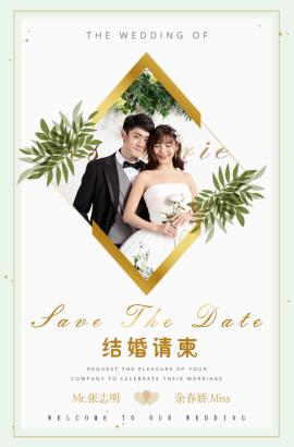 高端森系小清新婚礼邀请函结婚请柬婚礼请帖