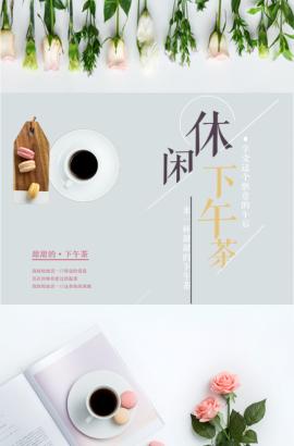 文艺奶茶店饮品店宣传