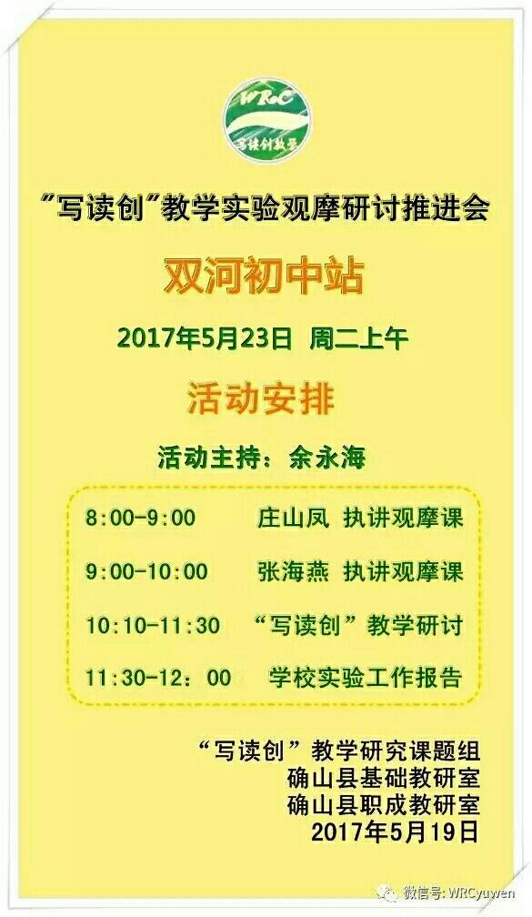 『写读创』教学实验校巡回研讨专辑 - 豫语   - 余永海的博客