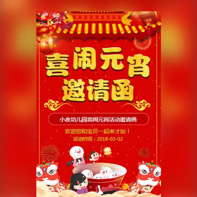 闹元宵幼儿园元宵节活动邀请函宣传红色亲子节目请柬图片
