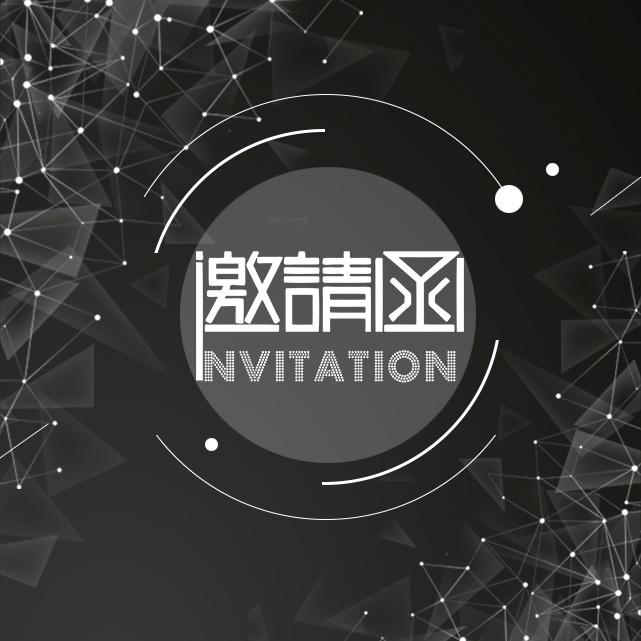 创意科技炫酷邀请函 展会邀请 发布会 公司活动邀请图片